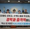 KAL858기 가족회, 국회의원 김종대