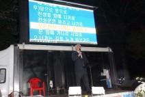 """""""조국 법무장관 퇴진 후 범국민투쟁본부 청와대 예배집회"""""""