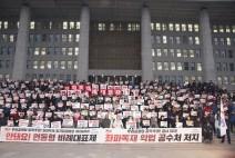 """""""우리공화당 국회 본청 앞 집회"""""""