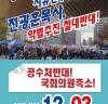 """""""전국, 시민단체지도자 총집결 국회앞 특별기자회견"""""""