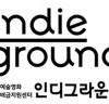 [영화소식] '인디그라운드', '독립영화 매칭 워크숍: 퍼스트링크(FIRST LINK)' 참여 작품 모집.