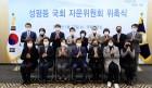 """박병석 국회의장, """"성평등 국회를 통해 평등사회를 만드는데 큰 기여해 주시길"""""""