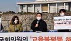 강득구 의원, 위드 코로나 시대' <교육불평등 해소 법안> 발의 기자회견 개최
