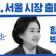 박영선 전 중소벤처기업부 장관, 서울시 대전환- G7 글로벌 디지털경제 수도