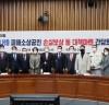 최승재 의원, 국민의힘 코로나19 피해소상공인 손실보상 등 대책마련 간담회 개최