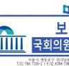 최혜영 의원 ,면역력 취약한 청소년들의 결핵예방을 위해청소년시설 종사자도 결핵검진 의무