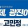 """""""더불어민주당 고민정TV, 백만뷰 돌파! 온라인 선거 주도"""""""
